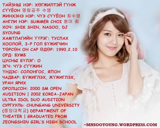SNSD-Sooyoung-Vita500-Calendar-girls-generation-snsd-22594252-1280-1024
