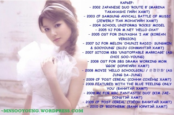 Sooyoung-1st-Japanese-Album-Scan-girls-generation-snsd-22494826-640-426