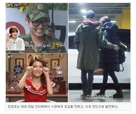 jung-kyung-ho_1388720612_20140103_sooyoung_jungkyungho1